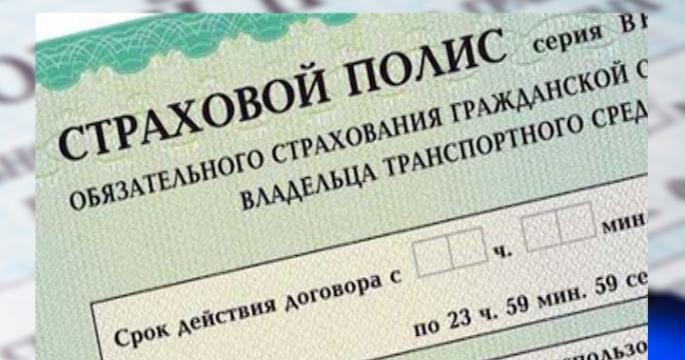 Казахстанских водителей избавят от бумажного страхового полиса