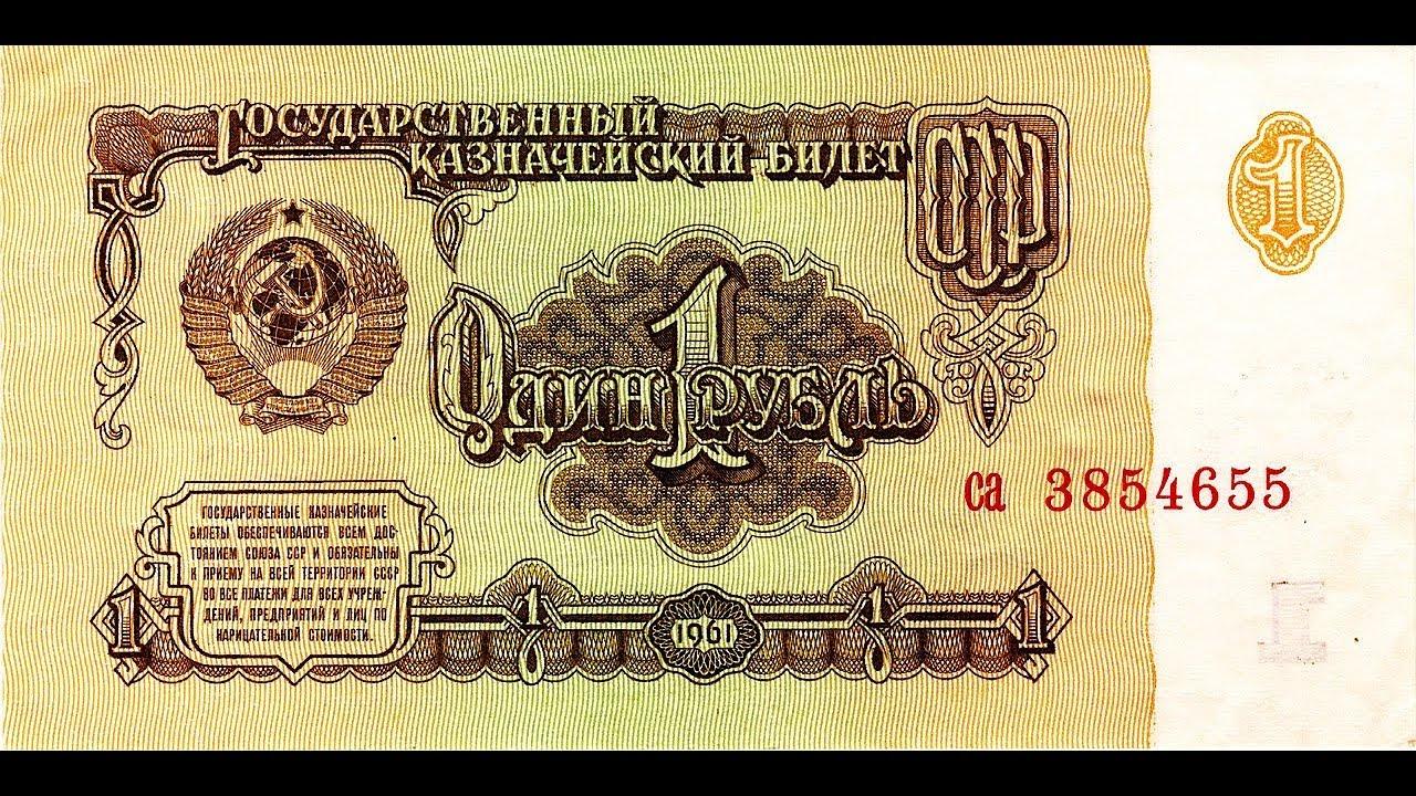 """Сколько сегодня стоит """"1 советский рубль""""? » Новости Казахстана - Kazlenta.kz"""