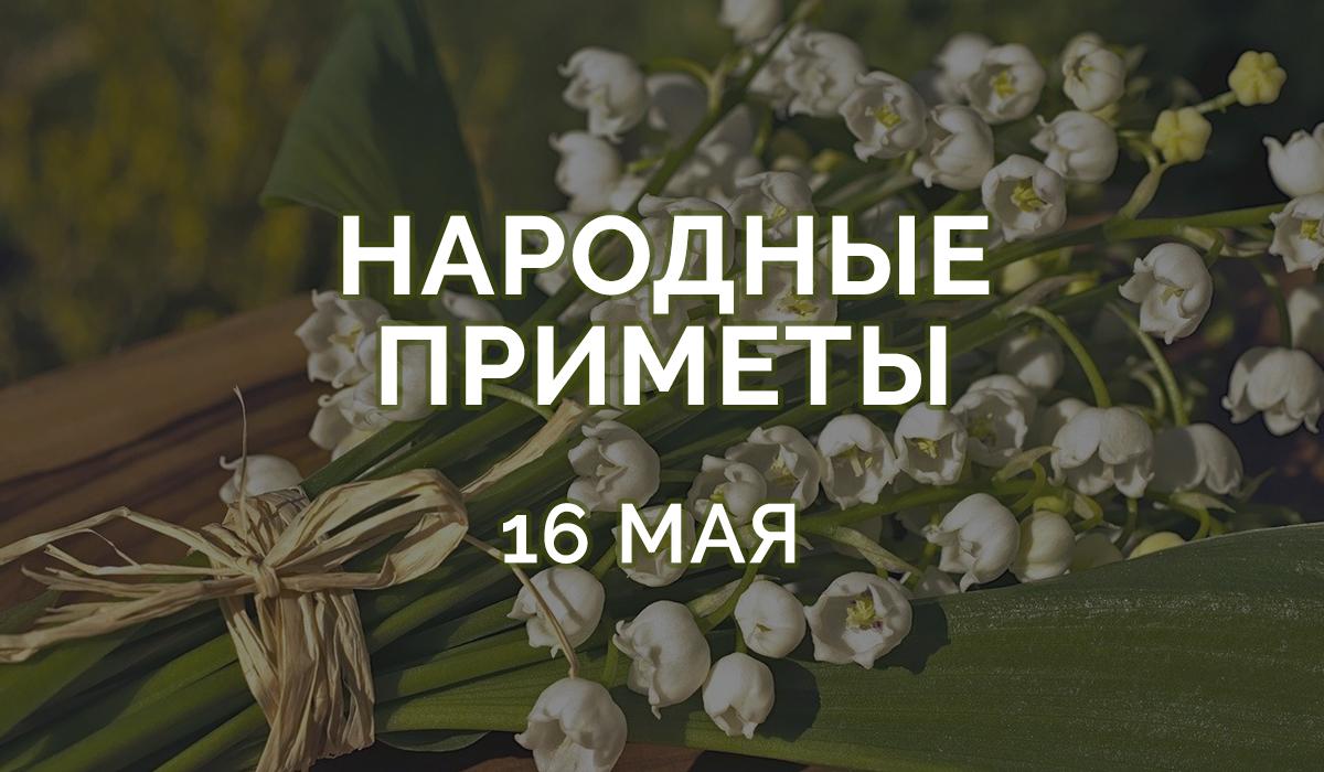 Приметы на 16 мая 2020: запрещается готовить и употреблять молочные блюда!