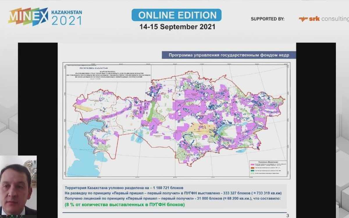 В столице начался ежегодный горно-геологический форум «МАЙНЕКС Казахстан 2021»