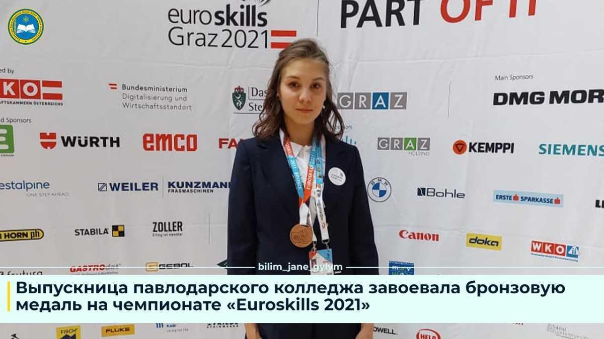 Выпускница павлодарского колледжа завоевала бронзовую медаль на чемпионате «Euroskills- 2021»